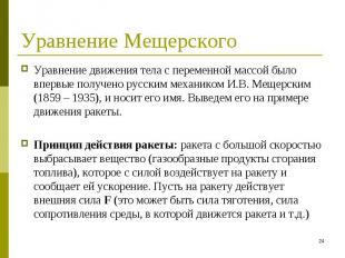 Уравнение движения тела с переменной массой было впервые получено русским механи