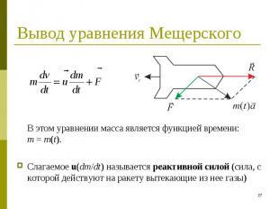 В этом уравнении масса является функцией времени: m = m(t). В этом уравнении мас