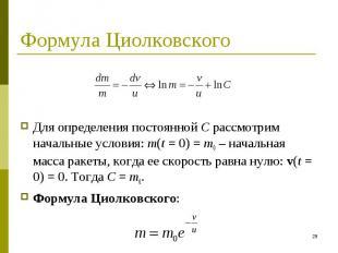 Для определения постоянной C рассмотрим начальные условия: m(t = 0) = m0 – начал
