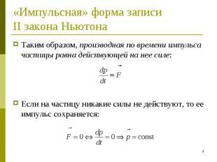 Таким образом, производная по времени импульса частицы равна действующей на нее