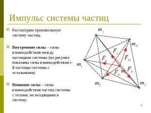 Рассмотрим произвольную систему частиц. Рассмотрим произвольную систему частиц.