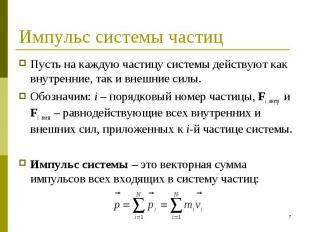 Пусть на каждую частицу системы действуют как внутренние, так и внешние силы. Пу
