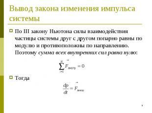 По III закону Ньютона силы взаимодействия частицы системы друг с другом попарно