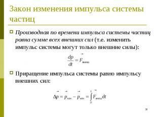 Производная по времени импульса системы частиц равна сумме всех внешних сил (т.е