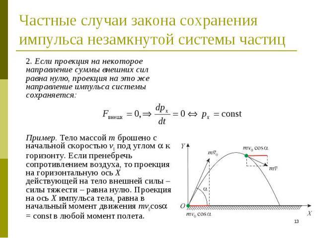 2. Если проекция на некоторое направление суммы внешних сил равна нулю, проекция на это же направление импульса системы сохраняется: 2. Если проекция на некоторое направление суммы внешних сил равна нулю, проекция на это же направление импульса сист…