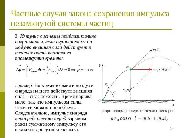 3. Импульс системы приблизительно сохраняется, если ограниченная по модулю внешняя сила действует в течение очень короткого промежутка времени: 3. Импульс системы приблизительно сохраняется, если ограниченная по модулю внешняя сила действует в течен…
