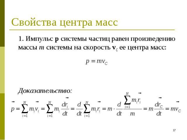 1. Импульс p системы частиц равен произведению массы m системы на скорость vC ее центра масс: 1. Импульс p системы частиц равен произведению массы m системы на скорость vC ее центра масс: Доказательство: