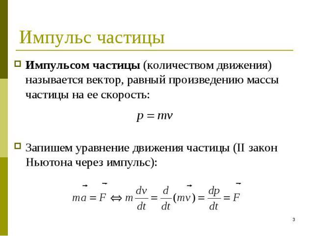 Импульсом частицы (количеством движения) называется вектор, равный произведению массы частицы на ее скорость: Импульсом частицы (количеством движения) называется вектор, равный произведению массы частицы на ее скорость: Запишем уравнение движения ча…