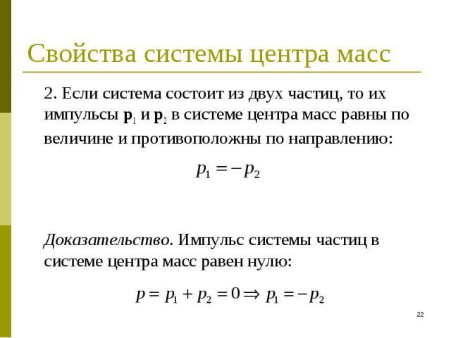 2. Если система состоит из двух частиц, то их импульсы p1 и p2 в системе центра масс равны по величине и противоположны по направлению: 2. Если система состоит из двух частиц, то их импульсы p1 и p2 в системе центра масс равны по величине и противоп…