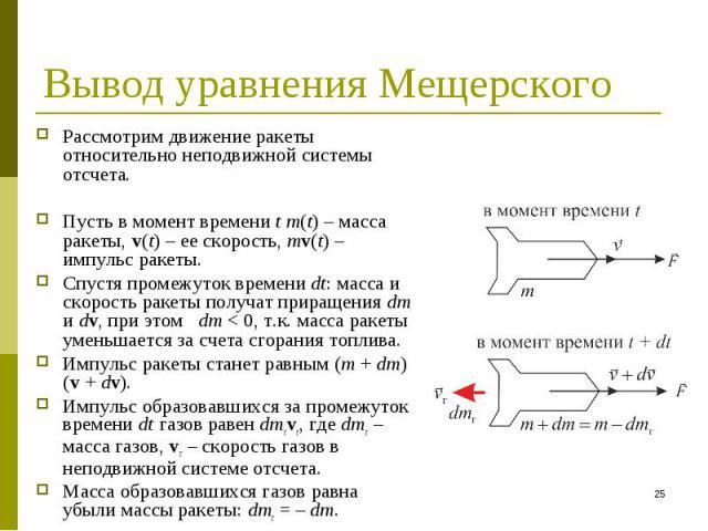Рассмотрим движение ракеты относительно неподвижной системы отсчета. Рассмотрим движение ракеты относительно неподвижной системы отсчета. Пусть в момент времени t m(t) – масса ракеты, v(t) – ее скорость, mv(t) – импульс ракеты. Спустя промежуток вре…