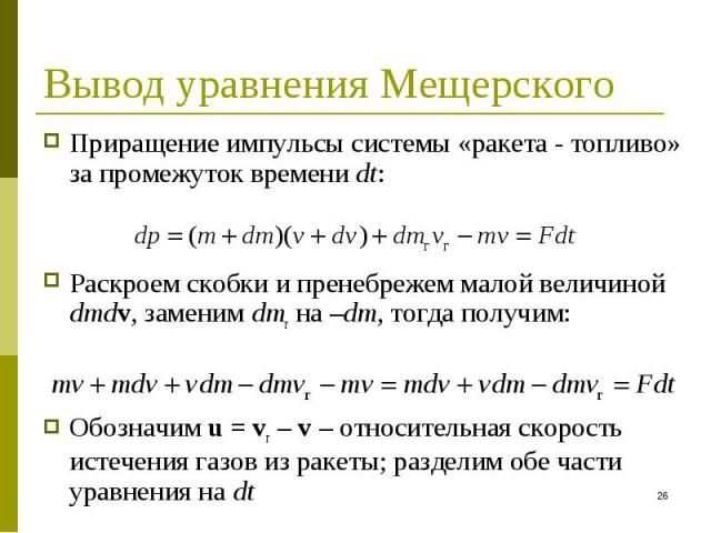 Приращение импульсы системы «ракета - топливо» за промежуток времени dt: Приращение импульсы системы «ракета - топливо» за промежуток времени dt: Раскроем скобки и пренебрежем малой величиной dmdv, заменим dmг на –dm, тогда получим: Обозначим u = vг…