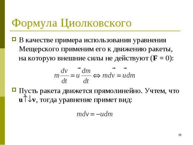 В качестве примера использования уравнения Мещерского применим его к движению ракеты, на которую внешние силы не действуют (F = 0): В качестве примера использования уравнения Мещерского применим его к движению ракеты, на которую внешние силы не дейс…
