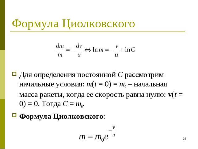 Для определения постоянной C рассмотрим начальные условия: m(t = 0) = m0 – начальная масса ракеты, когда ее скорость равна нулю: v(t = 0) = 0. Тогда C = m0. Формула Циолковского: