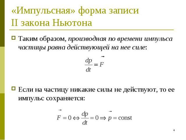 Таким образом, производная по времени импульса частицы равна действующей на нее силе: Таким образом, производная по времени импульса частицы равна действующей на нее силе: Если на частицу никакие силы не действуют, то ее импульс сохраняется:
