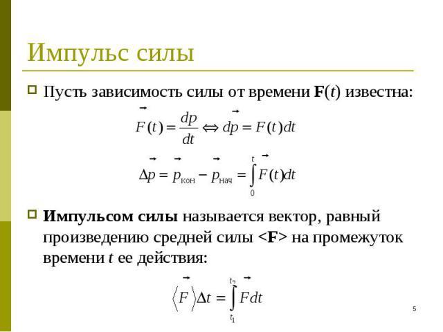Пусть зависимость силы от времени F(t) известна: Пусть зависимость силы от времени F(t) известна: Импульсом силы называется вектор, равный произведению средней силы <F> на промежуток времени t ее действия: