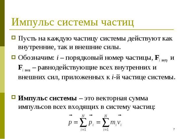 Пусть на каждую частицу системы действуют как внутренние, так и внешние силы. Пусть на каждую частицу системы действуют как внутренние, так и внешние силы. Обозначим: i – порядковый номер частицы, Fi внутр и Fi внеш – равнодействующие всех внутренни…