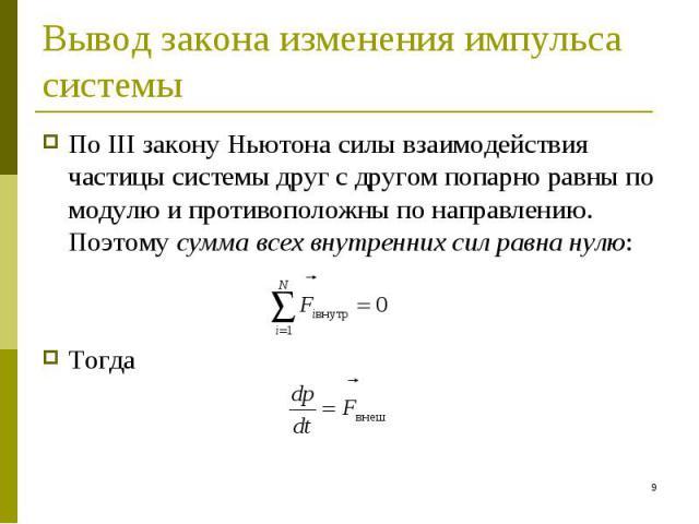 По III закону Ньютона силы взаимодействия частицы системы друг с другом попарно равны по модулю и противоположны по направлению. Поэтому сумма всех внутренних сил равна нулю: По III закону Ньютона силы взаимодействия частицы системы друг с другом по…