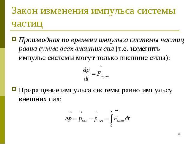 Производная по времени импульса системы частиц равна сумме всех внешних сил (т.е. изменить импульс системы могут только внешние силы): Производная по времени импульса системы частиц равна сумме всех внешних сил (т.е. изменить импульс системы могут т…