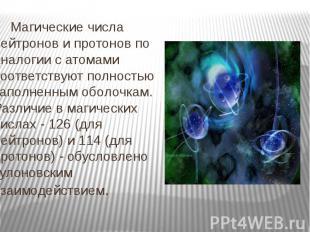 Магические числа нейтронов и протонов по аналогии с атомами соответствуют полнос