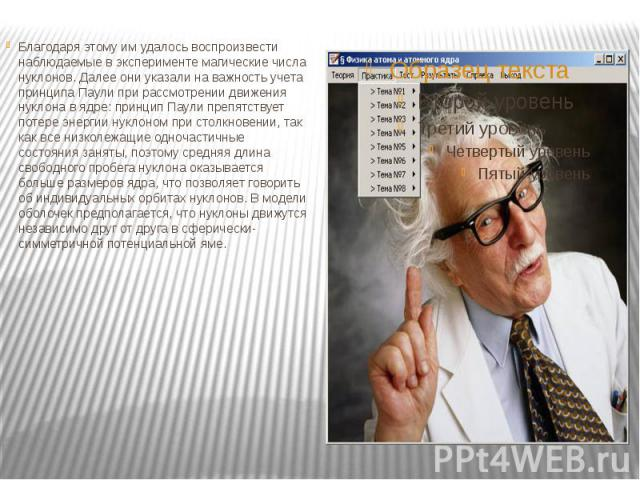 Благодаря этому им удалось воспроизвести наблюдаемые в эксперименте магические числа нуклонов. Далее они указали на важность учета принципа Паули при рассмотрении движения нуклона в ядре: принцип Паули препятствует потере энергии нуклоном при столкн…