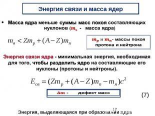Энергия связи и масса ядер Масса ядра меньше суммы масс покоя составляющих нукло