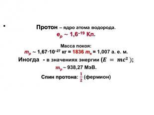 Протон– ядро атома водорода. Протон– ядро атома водорода. eр~ 1,6–19 Кл. Масса п