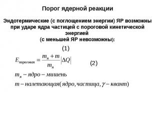 Порог ядерной реакции Эндотермические (с поглощением энергии) ЯР возможны при уд