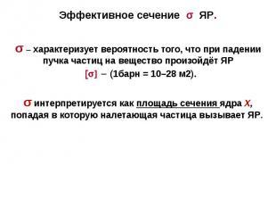 Эффективное сечение σ ЯР. σ – характеризует вероятность того, что при падении пу