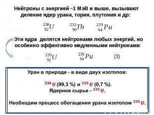 Нейтроны c энергией ~1 МэВ и выше, вызывают деление ядер урана, тория, плутония