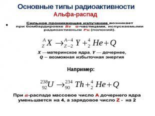 Основные типы радиоактивности Альфа-распад Альфа-частицы (- поток ядер гелия . Р
