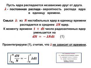 Пусть ядра распадаются независимо друг от друга. - постоянная распада - вероятно