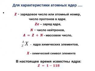 Для характеристики атомных ядер …. - зарядовое число или атомный номер, число пр
