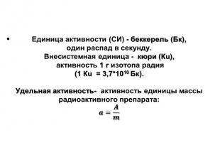 Единица активности (СИ) - беккерель (Бк), Единица активности (СИ) - беккерель (Б