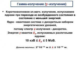 Гамма-излучение (g-излучение) Коротковолновое эл.магн. излучение, испускаемое яд