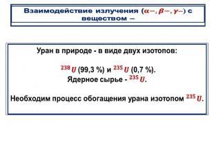 Взаимодействие излучения (-) с веществом –