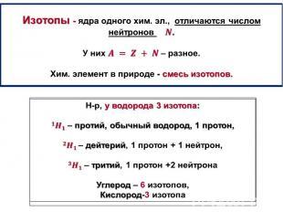 Изотопы - ядра одного хим. эл.,отличаются числом нейтронов . У них– разное. Хим.