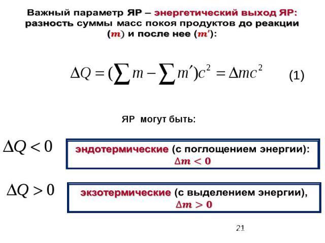 Важный параметр ЯР – энергетический выход ЯР: разность суммы масс покоя продуктов до реакции (и после нее(): ЯР могут быть: