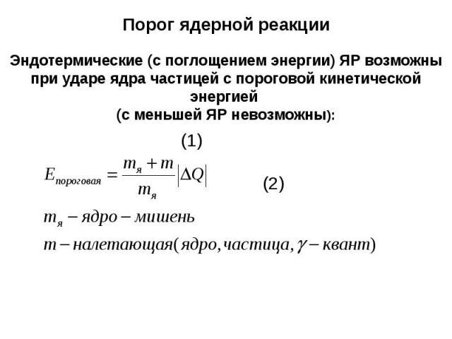 Порог ядерной реакции Эндотермические (с поглощением энергии) ЯР возможны при ударе ядра частицей с пороговой кинетической энергией (с меньшей ЯР невозможны):