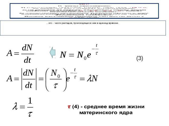 …это - число распадов, происходящих в нем в единицу времени. …это - число распадов, происходящих в нем в единицу времени.