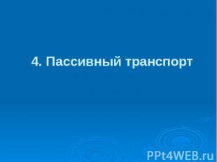 4. Пассивный транспорт
