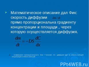 Математическое описание дал Фик: скорость диффузии прямо пропорциональна градиен