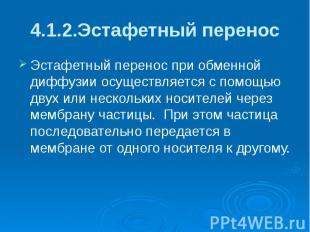 4.1.2.Эстафетный перенос Эстафетный перенос при обменной диффузии осуществляется