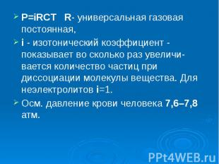 P=iRCT R- универсальная газовая постоянная, P=iRCT R- универсальная газовая пост