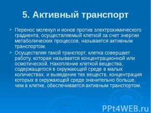 5. Активный транспорт Перенос молекул и ионов против электрохимического градиент
