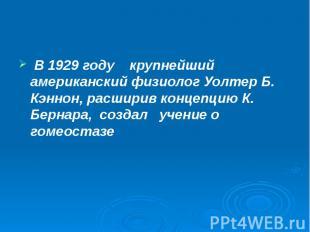 В 1929 году крупнейший американский физиолог Уолтер Б. Кэннон, расширив концепци
