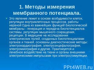 1. Методы измерения мембранного потенциала. Это явление лежит в основе возбудимо