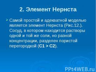 2. Элемент Нернста Самой простой и адекватной моделью является элемент Нернста (