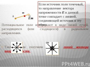 Потенциальное поле изображают в виде линий лучей, расходящихся (или сходящихся)