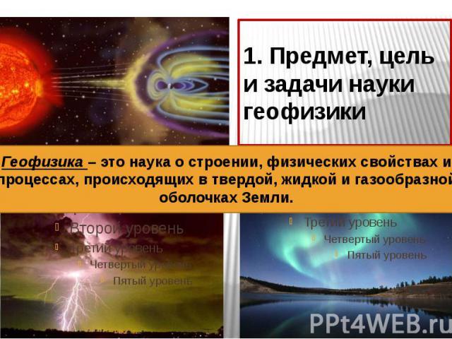 1. Предмет, цель и задачи науки геофизики