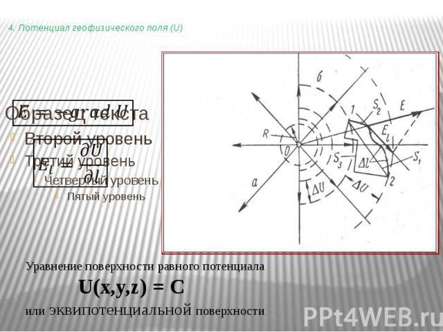 4. Потенциал геофизического поля (U)